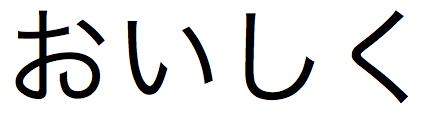 oishiku